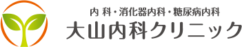 豊川市にある大山内科クリニックの紹介
